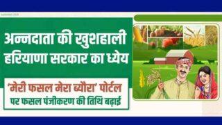 Haryana Meri Fasal Mera Byora Online Registration Portal @ fasal.haryana.gov.in