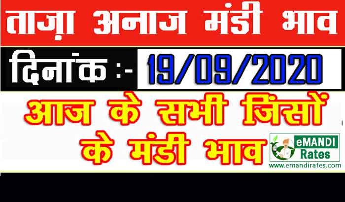 Aaj ke Mandi Bhav 19-09-2020