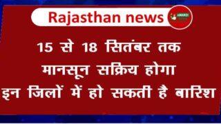राजस्थान मौसम समाचार 15 से 18 सितंबर 2020