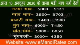 Mandi Bhav Today 10-10-2020