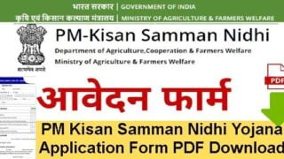 pm kisan samman nidhi yojana form pdf in hindi