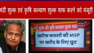 Rajasthan Mandi Shulk Maaf