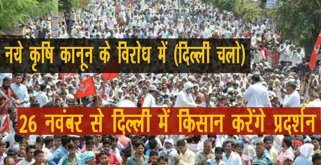 कृषि कानूनों के विरोध में किसान 26 नवंबर से दिल्ली में करेंगे प्रदर्शन,  'दिल्ली चलो' का किया ऐलान | Delhi Chalo Kisan Andolan