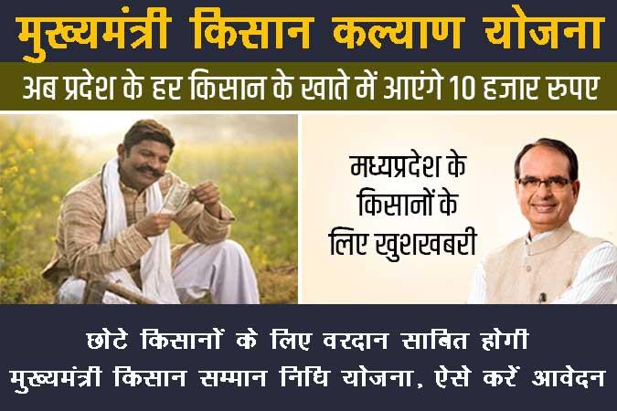 मुख्यमंत्री किसान कल्याण योजना मध्य प्रदेश के बारे में जानिये