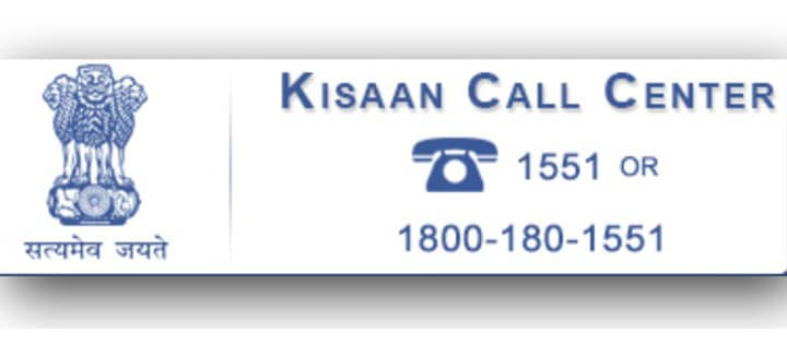 kisan call center customer car tollfree helpline phone number