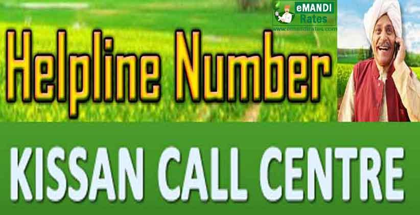 किसान कॉल सेंटर