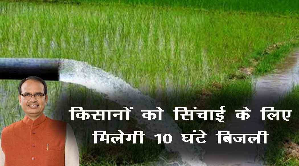 मध्य प्रदेश के किसानों को सिंचाई के लिए मिलेगी अब रोजाना 10 घंटे बिजली