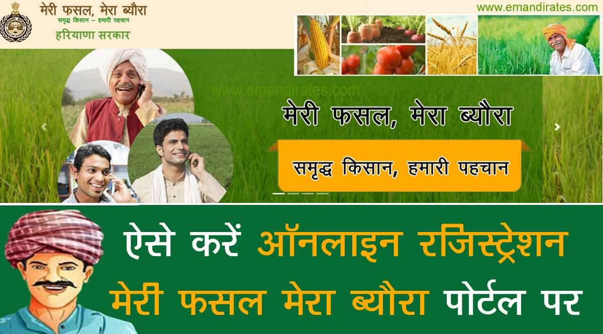 मेरी फसल मेरा ब्यौरा 2021 fasal.haryana.gov.in पर ऑनलाइन रजिस्ट्रेशन शुरू, जल्दी करें आवेदन