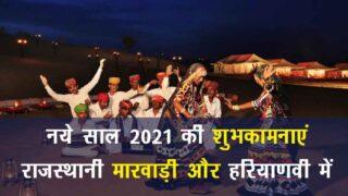 नये साल की शुभकामनाएं राजस्थानी हरियाणवी भाषा में 2021