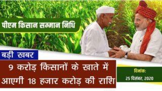 पीएम किसान सातवीं किस्त 25 दिसंबर को होगी जारी
