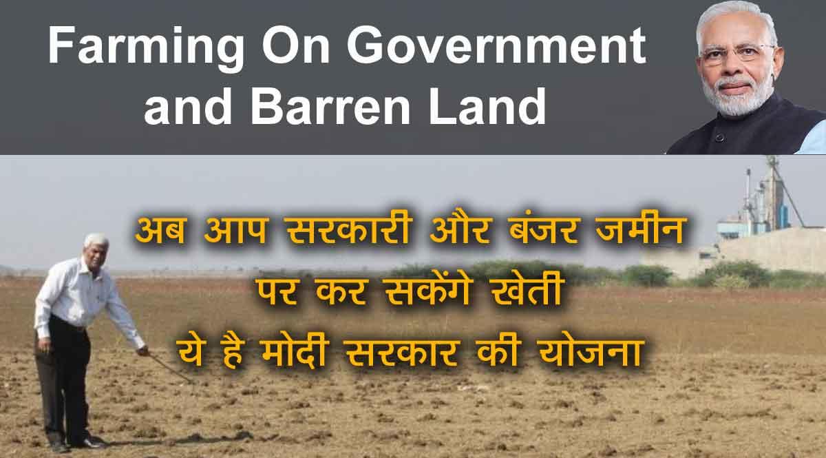 अब सरकारी और बंजर जमीन पर किसान कर सकेंगे खेती, ये है सरकार की योजना