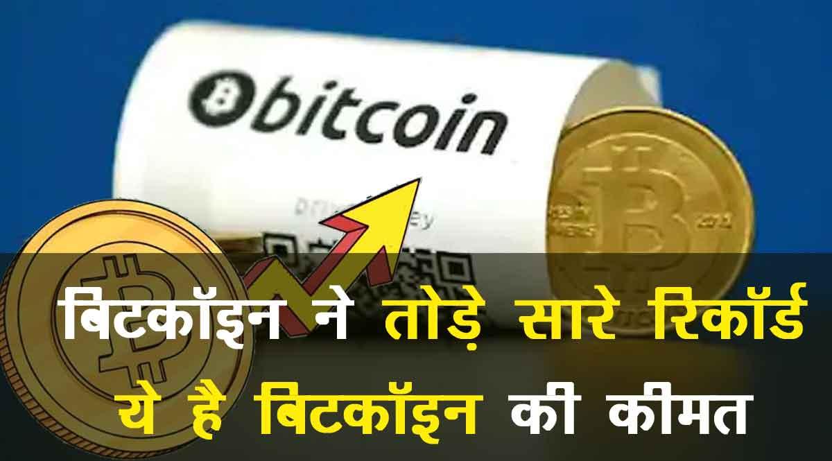 Bitcoin ने तोड़े सारे रिकॉर्ड! 34 हजार डॉलर पर पहुंची 1 बिटकॉइन की कीमत