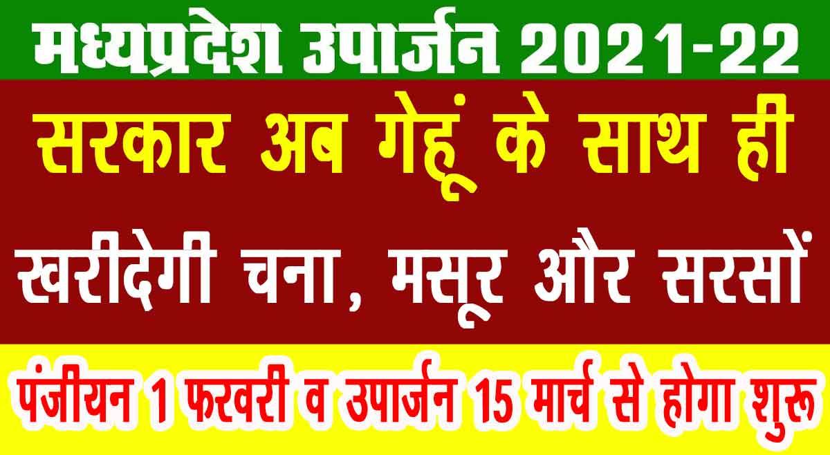 MP किसान खबर: गेहूं के साथ चना, मसूर, सरसों की भी होगी खरीद, 1 फरवरी से शुरू होगा पंजीयन