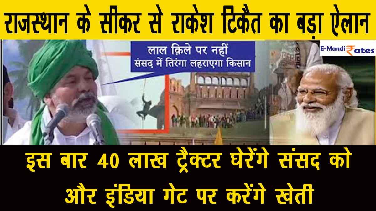 राकेश टिकैत का ऐलान- इस बार 40 लाख ट्रैक्टर करेंगे संसद का घेराव, इंडिया गेट पर करेंगे खेती