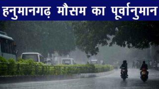 हनुमानगढ़ मौसम का पूर्वानुमान