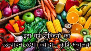 सब्जियों का उत्पादन