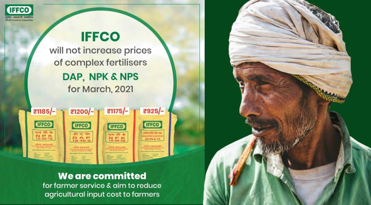 किसानों के लिए खुशखबरी: IFFCO इस महीने DAP-NPK-NPS खाद का दाम नहीं बढ़ाएगी, देखें क्या है रेट