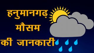 हनुमानगढ़ मौसम की जानकारी मार्च 2021