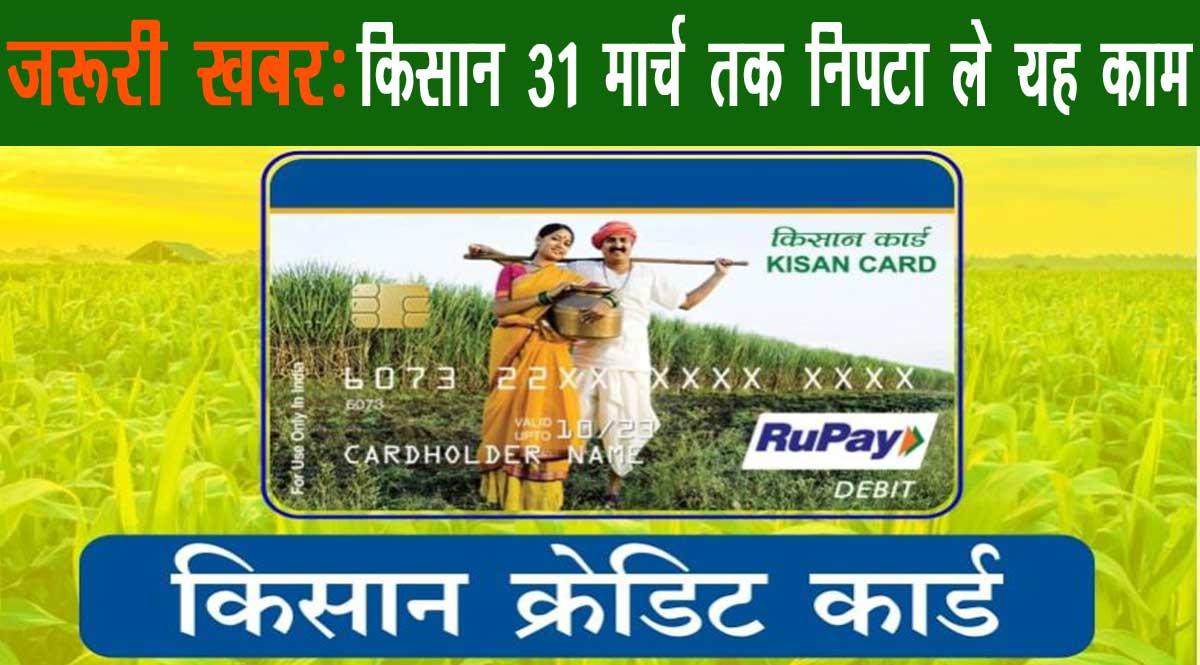 केसीसी किसान क्रेडिट कार्ड का लोन 31 मार्च तक कर दे चुकता