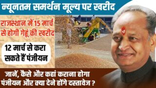 राजस्थान में न्यूनतम समर्थन मूल्य पर गेहूं की खरीद