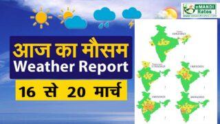 मौसम समाचार: उत्तरी व मध्य भारत के कुछ इलाकों में 16 मार्च से 20 मार्च तक तेज हवा के साथ बारिश व ओलावृष्टि की संभावना