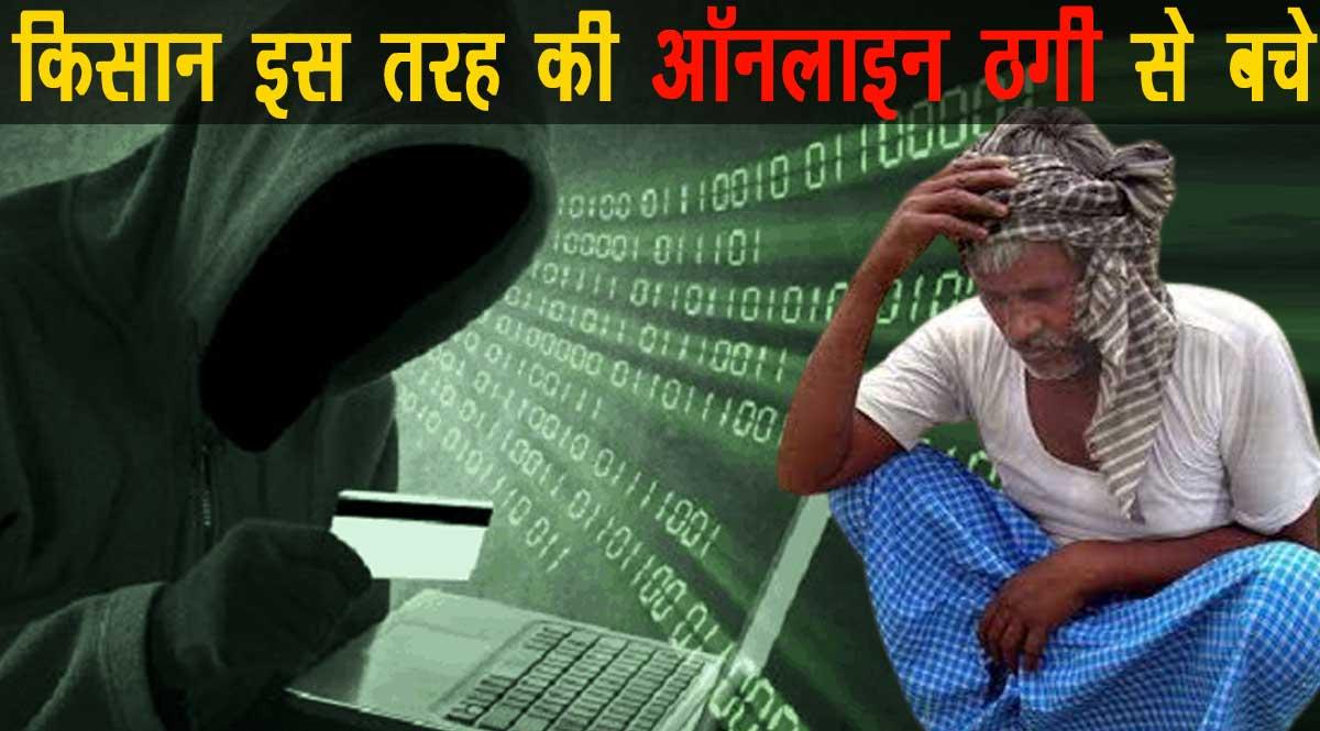 किसान अलर्ट! ऑनलाइन ठगों ने किसानों से ठगी का निकाला नया तरीका, ऐसे बचें इनसे किसान