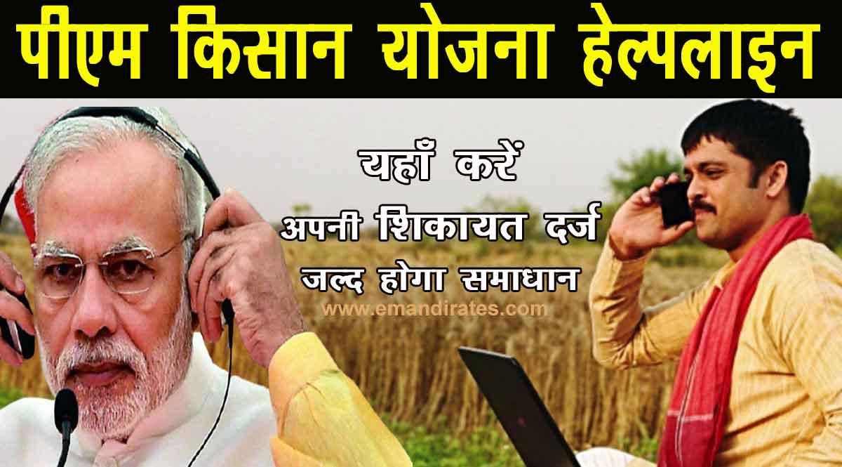 PM Kisan Helpline Number