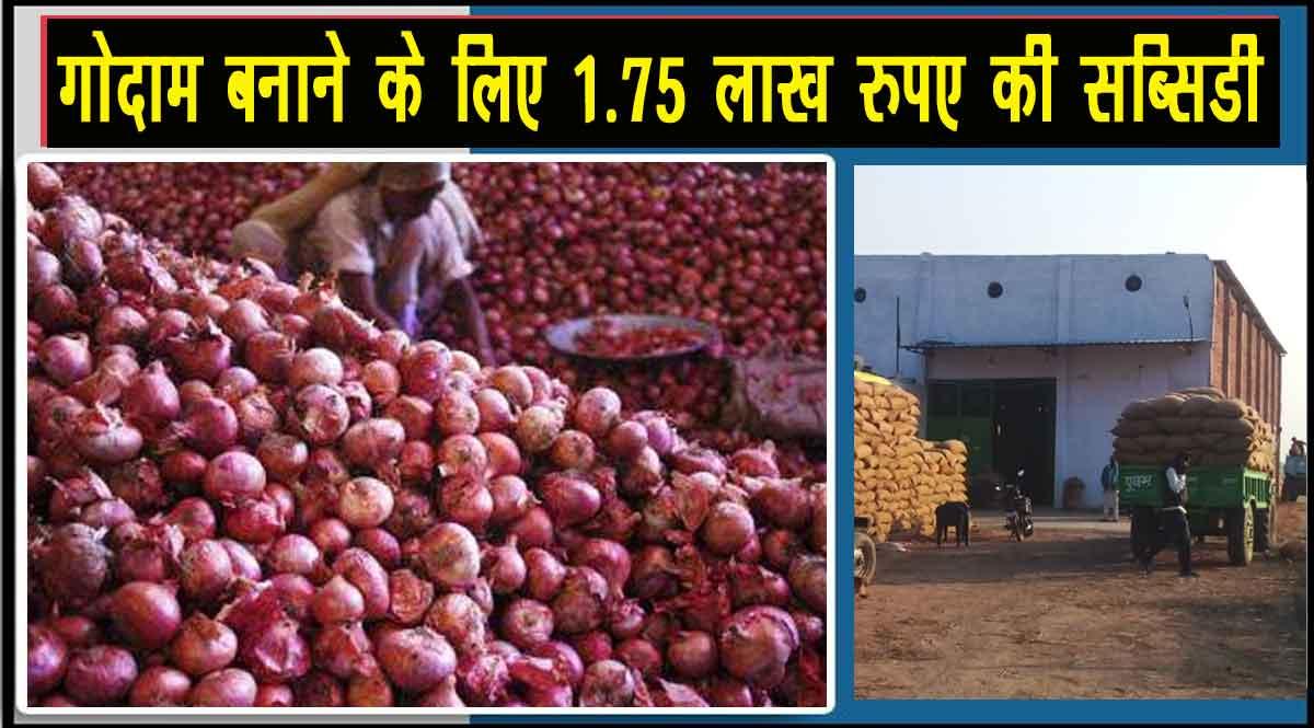 Pyaj Bhandaran Yojana MP Farmer Registration for Warehouse Subsidy Scheme