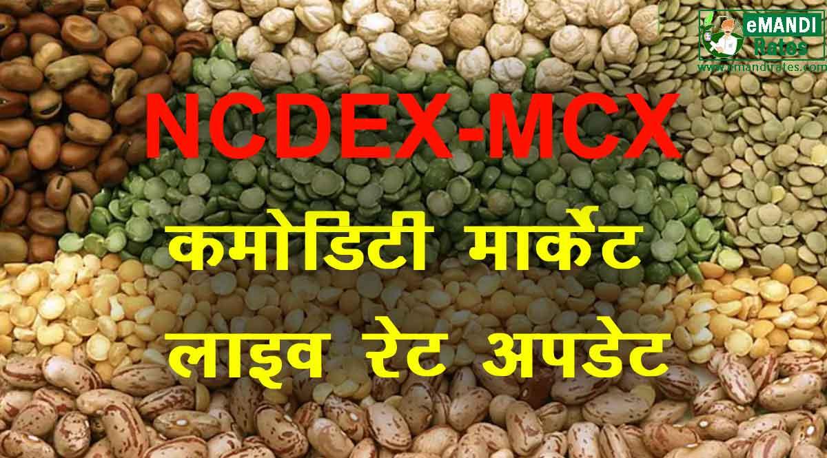कमोडिटी समाचार: Commodity NCDEX MCX Market live Price 29-04-2021