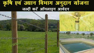 राजस्थान कृषि अनुदान योजना