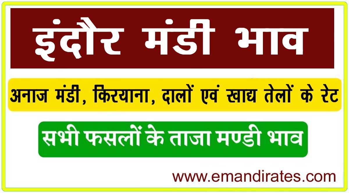इंदौर मंडी रेट 29 जुलाई: ये रहा किराना बाजार भाव, फसलों एवं खाद्य तेलों का रेट