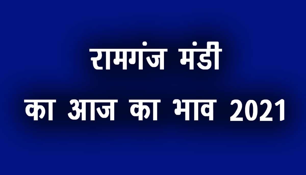 Ramganj Mandi bhav Update Today